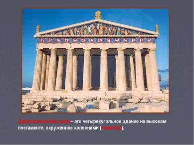 Древнегреческий храм – это четырехугольное здание на высоком постаменте, окру...