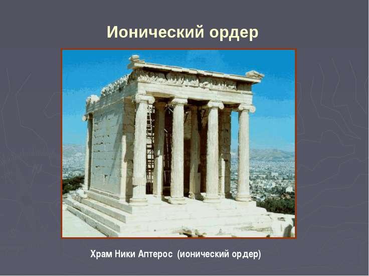 Ионический ордер Храм Ники Аптерос (ионический ордер)