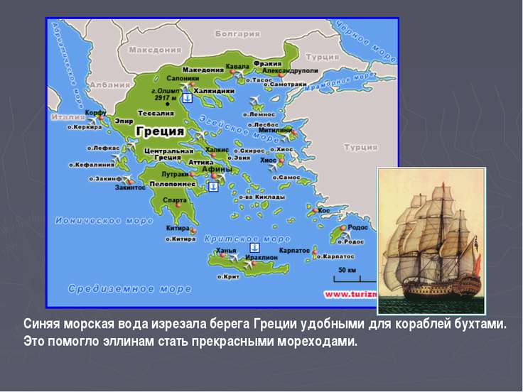 Синяя морская вода изрезала берега Греции удобными для кораблей бухтами. Это ...