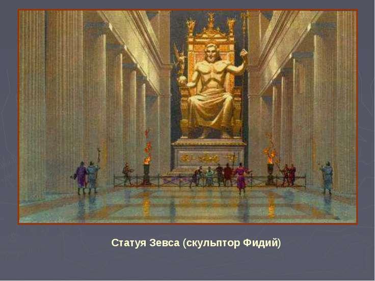 Статуя Зевса (скульптор Фидий)