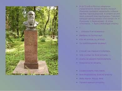 В 1872 году в России начальник управления по делам печати Михаил Лонгинов пыт...