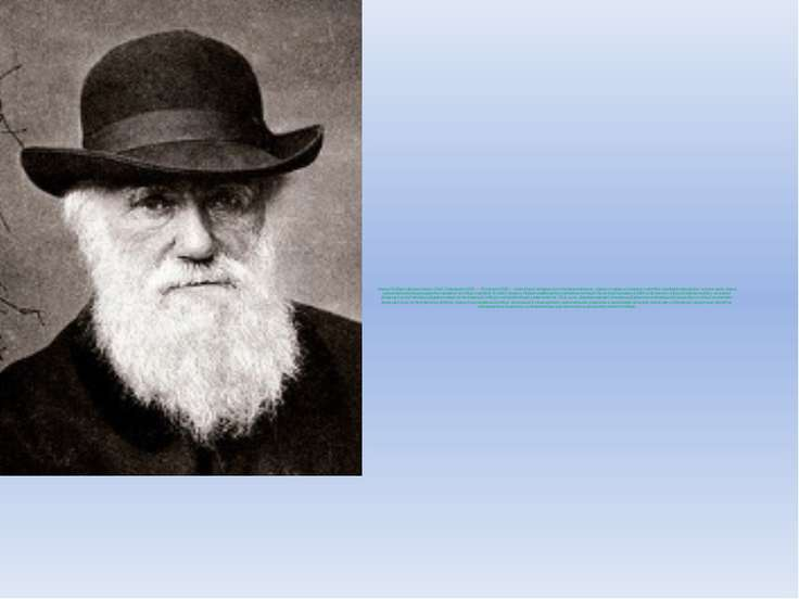Чарльз Ро берт Да рвин (англ. Charl 12 февраля 1809 — 19 апреля 1882) — англи...