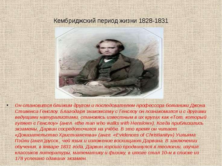 Кембриджский период жизни 1828-1831 Он становится близким другом и последоват...