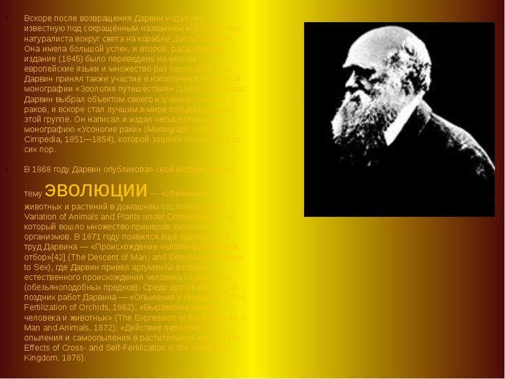 Вскоре после возвращения Дарвин издал книгу, известную под сокращённым назван...