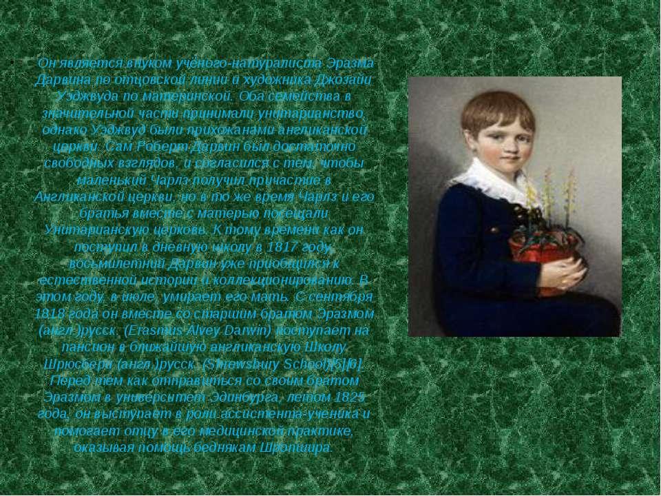 Он является внуком учёного-натуралиста Эразма Дарвина по отцовской линии и ху...