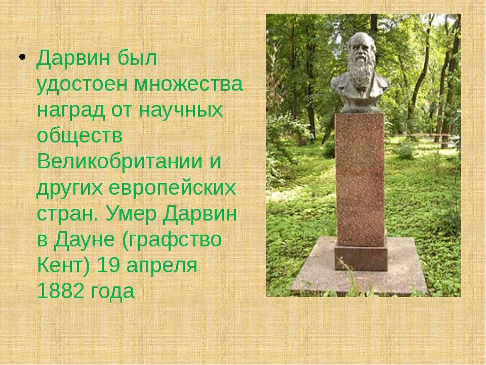 Дарвин был удостоен множества наград от научных обществ Великобритании и друг...