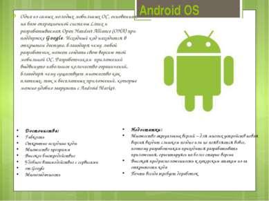 Android OS Одна из самых молодых мобильных ОС, основанная на базе операционно...