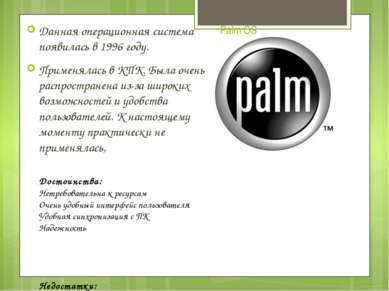 Palm OS Данная операционная система появилась в 1996 году. Применялась в КПК....