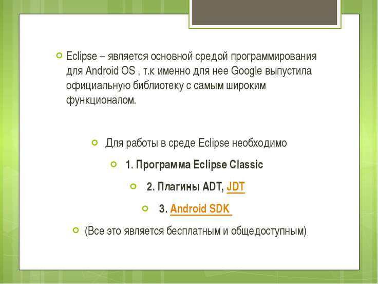 Eclipse – является основной средой программирования для Android OS , т.к имен...