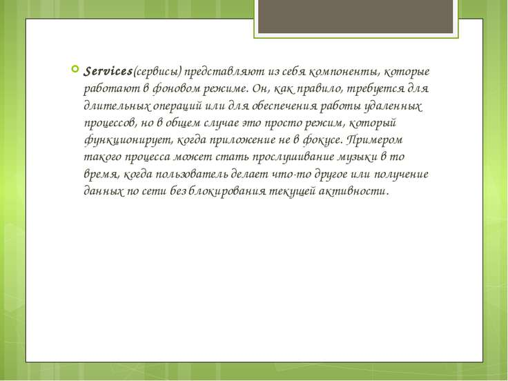 Services(сервисы) представляют из себя компоненты, которые работают в фоновом...