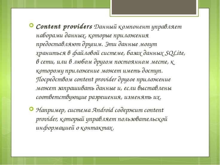 Content providers Данный компонент управляет наборами данных, которые приложе...