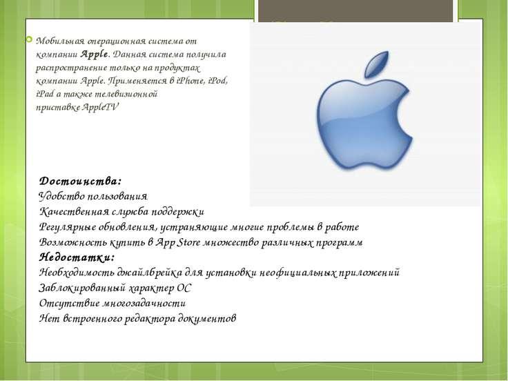iPhone OS Мобильная операционная система от компанииApple. Данная система по...