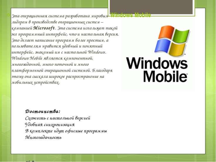 Windows Mobile Эта операционная система разработана мировым лидером в произво...