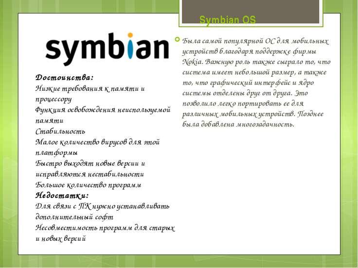 Symbian OS Была самой популярной ОС для мобильных устройств благодаря поддерж...