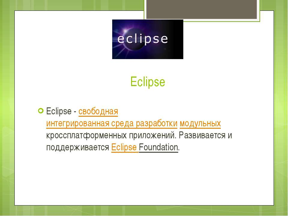 Eclipse Eclipse - свободнаяинтегрированная среда разработки модульных кроссп...