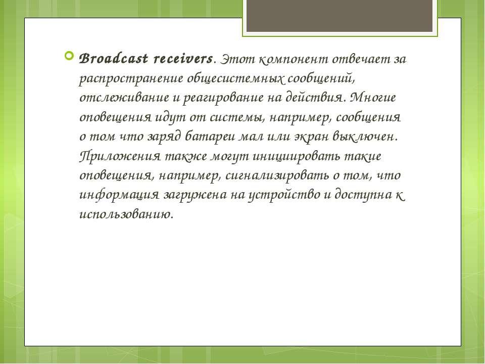 Broadcast receivers. Этот компонент отвечает за распространение общесистемных...