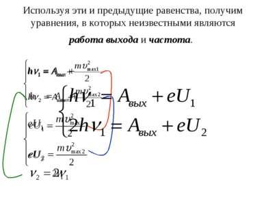 Используя эти и предыдущие равенства, получим уравнения, в которых неизвестны...