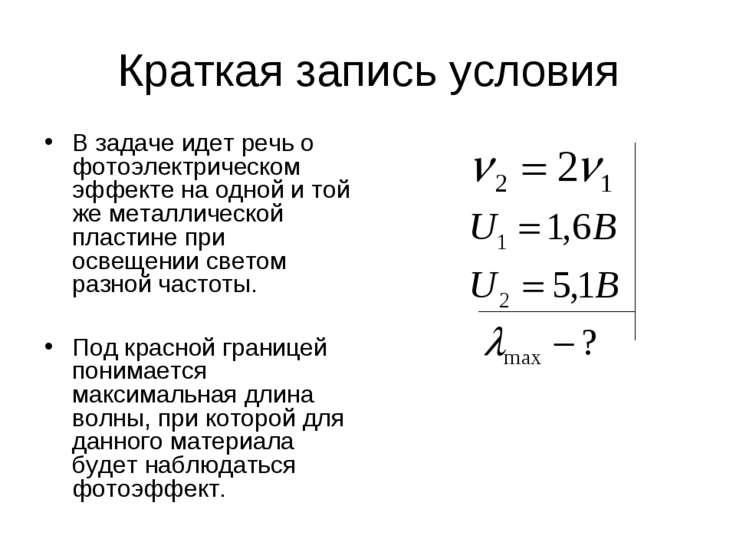 Краткая запись условия В задаче идет речь о фотоэлектрическом эффекте на одно...