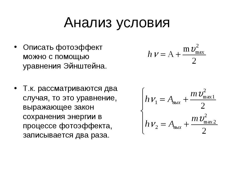 Анализ условия Описать фотоэффект можно с помощью уравнения Эйнштейна. Т.к. р...