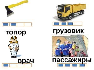 топор грузовик врач пассажиры