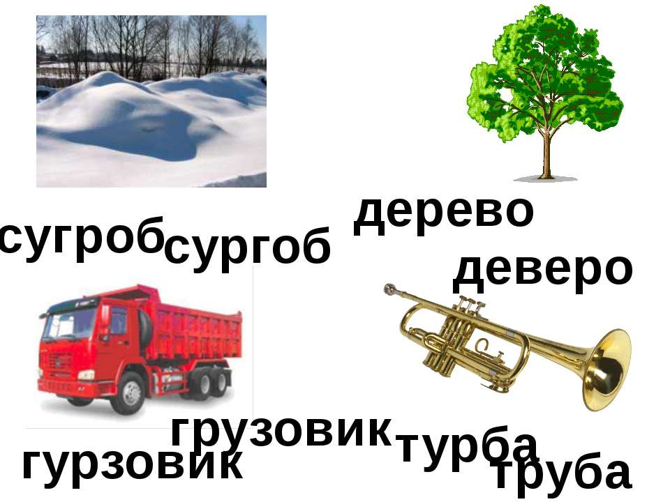 сугроб деверо гурзовик турба сургоб дерево грузовик труба
