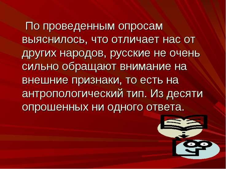 По проведенным опросам выяснилось, что отличает нас от других народов, русски...