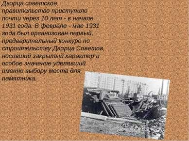 Дворца советское правительство приступило почти через 10 лет - в начале 1931 ...