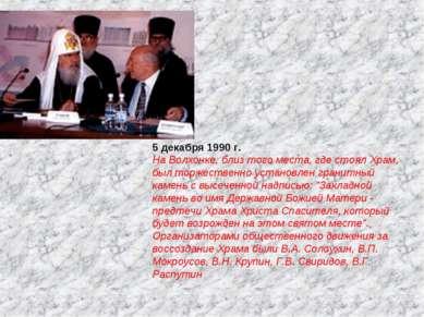 5 декабря 1990 г. На Волхонке, близ того места, где стоял Храм, был торжестве...