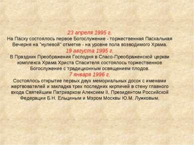 23 апреля 1995 г. На Пасху состоялось первое Богослужение - торжественная Пас...