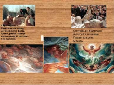 Скульптуры св. Евангелистов перед установкой на фасад Храма, рядом - автор во...