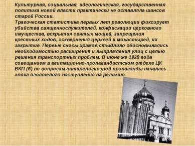 Культурная, социальная, идеологическая, государственная политика новой власти...