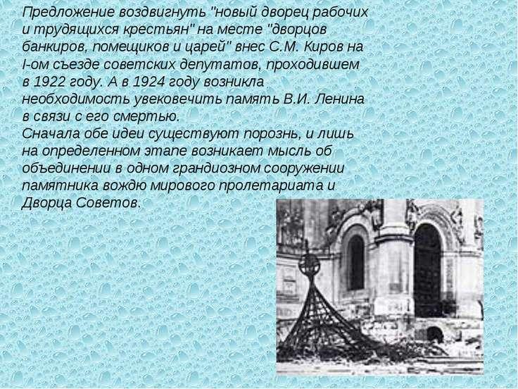 """Предложение воздвигнуть """"новый дворец рабочих и трудящихся крестьян"""" на месте..."""