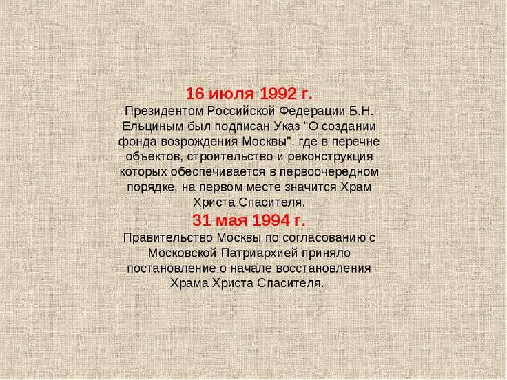 16 июля 1992 г. Президентом Российской Федерации Б.Н. Ельциным был подписан У...