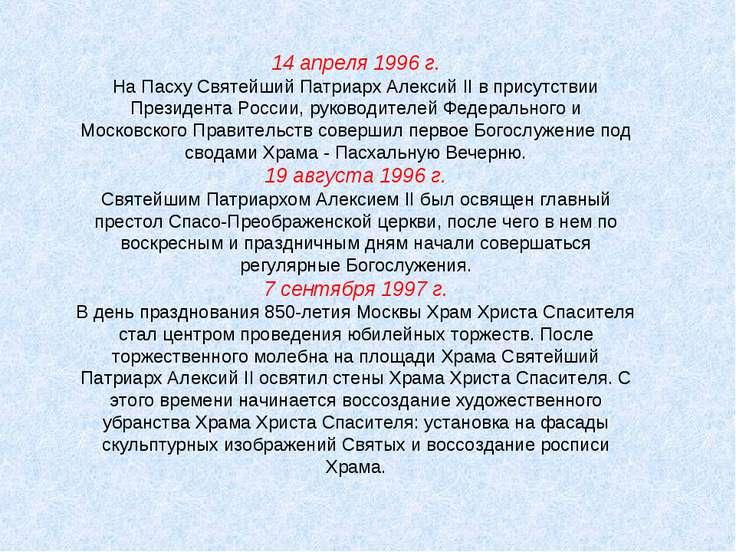 14 апреля 1996 г. На Пасху Святейший Патриарх Алексий II в присутствии Презид...