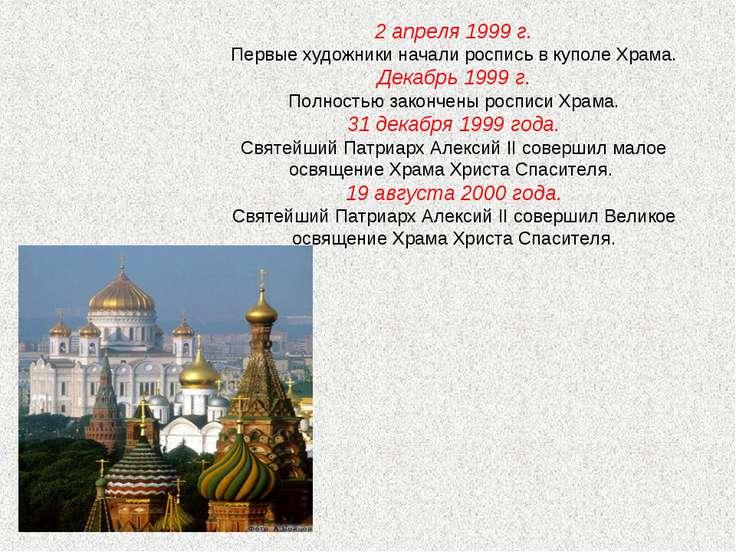 2 апреля 1999 г. Первые художники начали роспись в куполе Храма. Декабрь 1999...