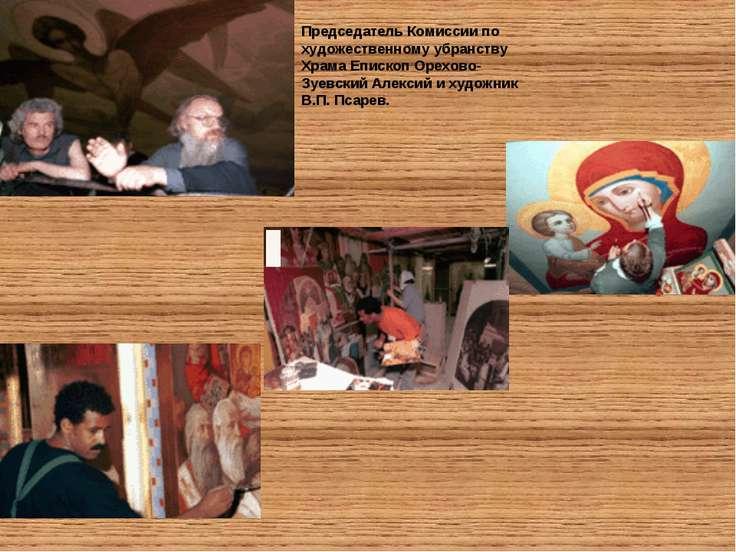 Председатель Комиссии по художественному убранству Храма Епископ Орехово-Зуев...