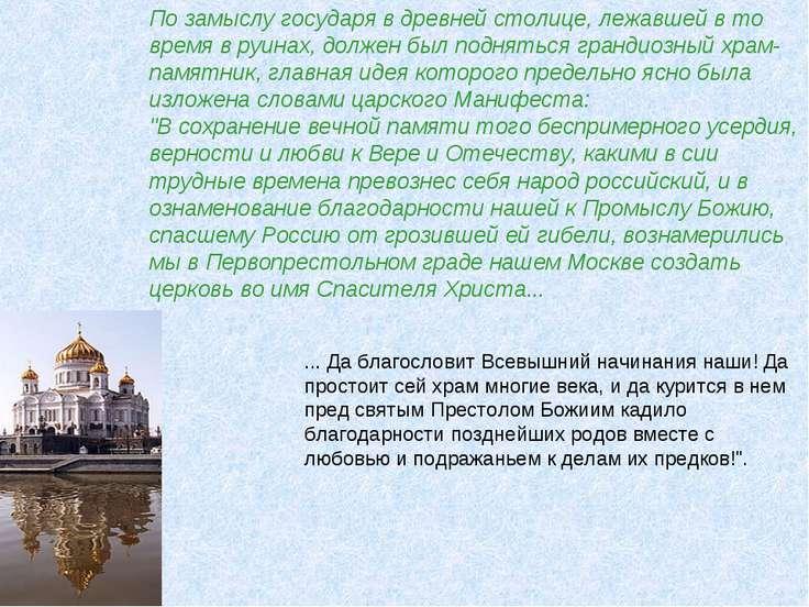 По замыслу государя в древней столице, лежавшей в то время в руинах, должен б...