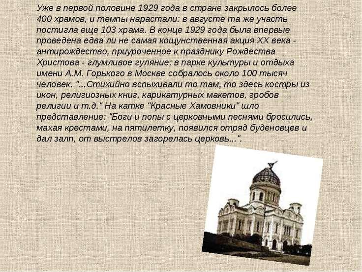 Уже в первой половине 1929 года в стране закрылось более 400 храмов, и темпы ...