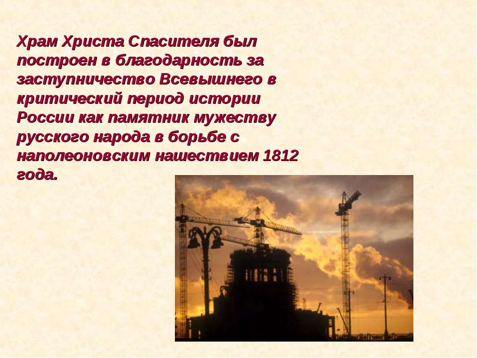 Храм Христа Спасителя был построен в благодарность за заступничество Всевышне...