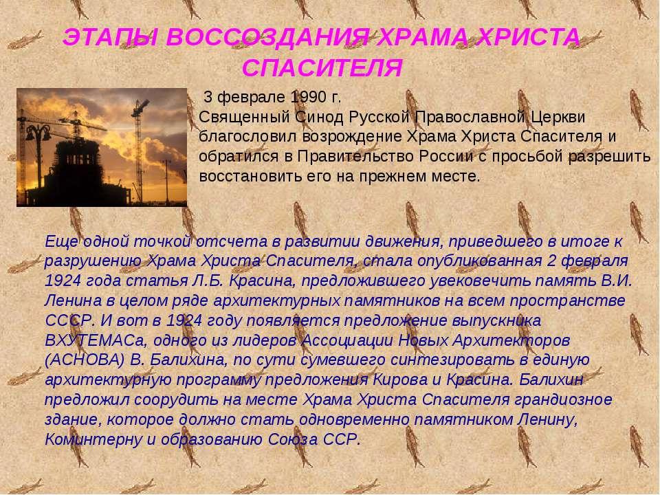 ЭТАПЫ ВОССОЗДАНИЯ ХРАМА ХРИСТА СПАСИТЕЛЯ 3 феврале 1990 г. Священный Синод Ру...