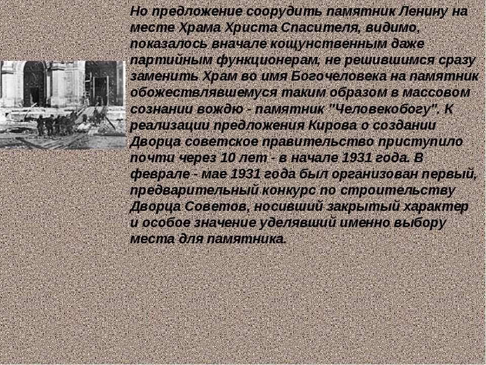 Но предложение соорудить памятник Ленину на месте Храма Христа Спасителя, вид...