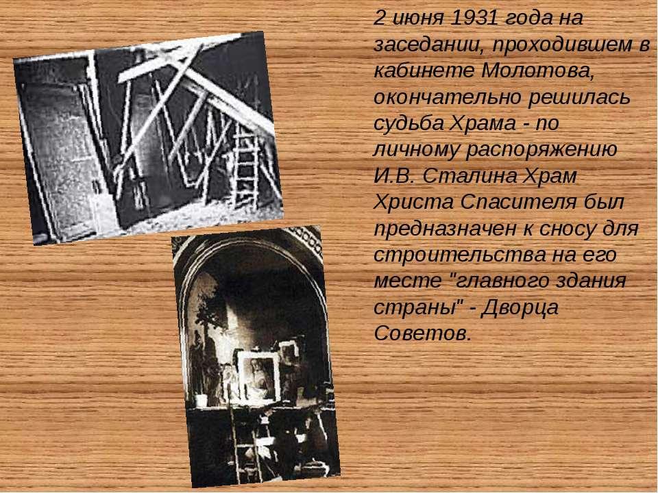 2 июня 1931 года на заседании, проходившем в кабинете Молотова, окончательно ...
