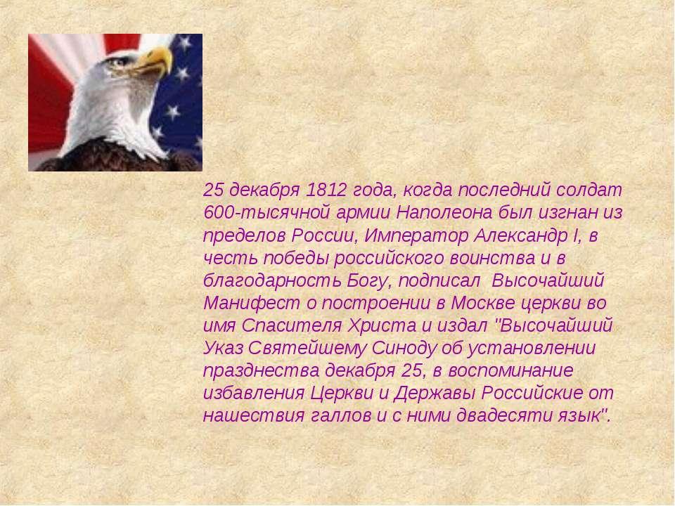 25 декабря 1812 года, когда последний солдат 600-тысячной армии Наполеона был...