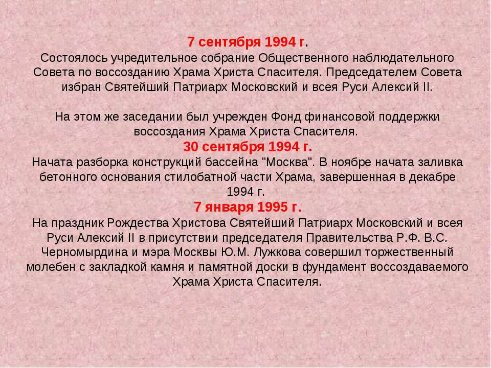 7 сентября 1994 г. Состоялось учредительное собрание Общественного наблюдател...