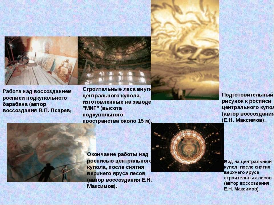 Работа над воссозданием росписи подкупольного барабана (автор воссоздания В.П...