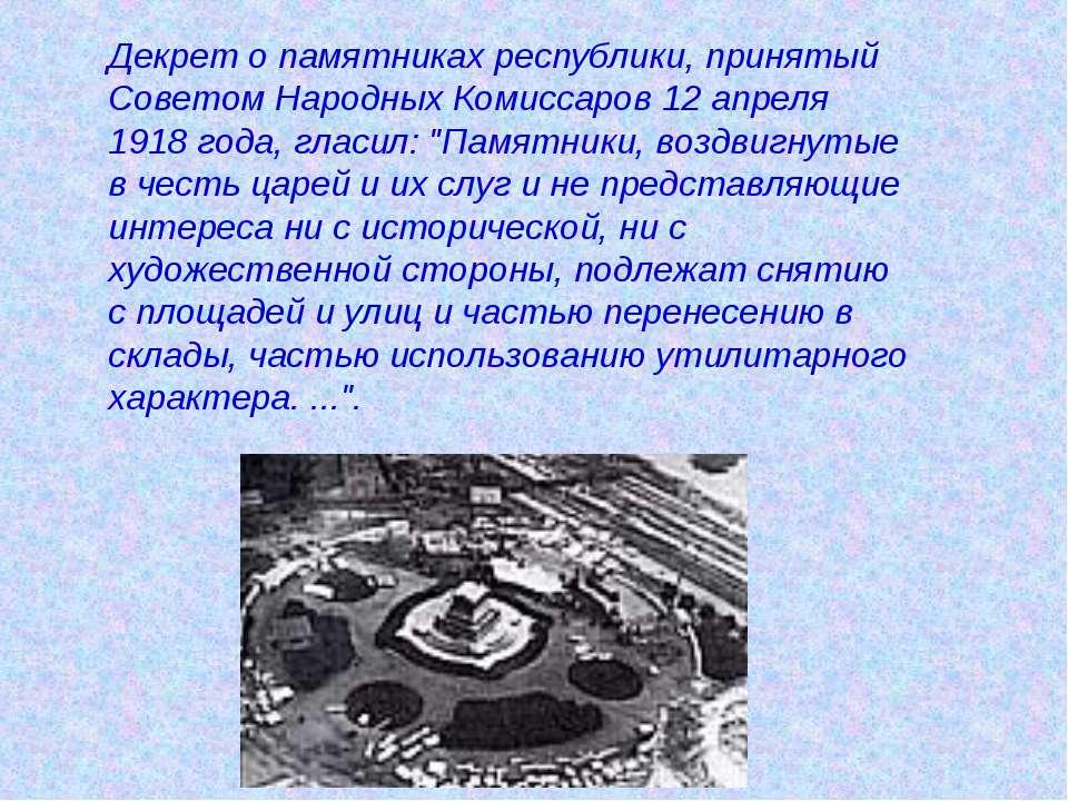 Декрет о памятниках республики, принятый Советом Народных Комиссаров 12 апрел...
