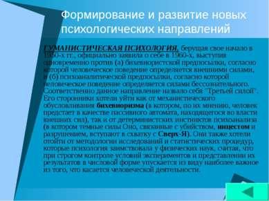Формирование и развитие новых психологических направлений ГУМАНИСТИЧЕСКАЯ ПСИ...