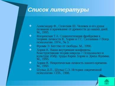 Список литературы Александер Ф., Селесник Ш. Человек и его душа: познание и в...