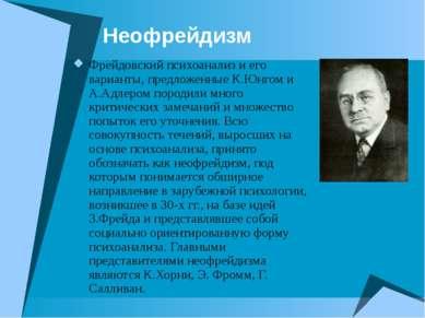 Неофрейдизм Фрейдовский психоанализ и его варианты, предложенные К.Юнгом и А....