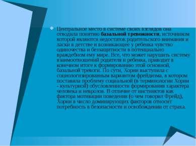 Центральное место в системе своих взглядов она отводила понятию базальной тре...
